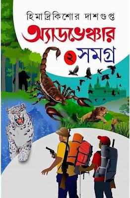 Adventure Samagra Part 2 (pdfbengalibooks.blogspot.com)