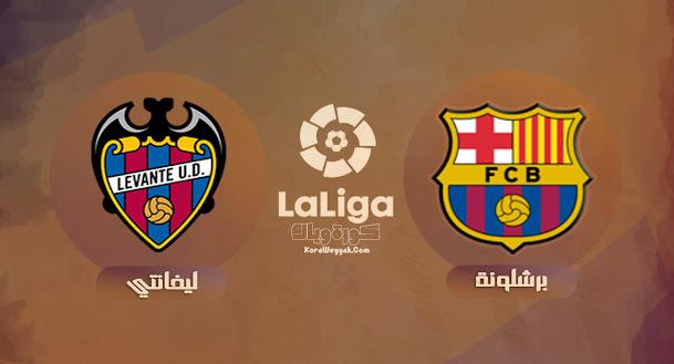 نتيجة مباراة برشلونة وليفانتي اليوم 26 سبتمبر 2021 في الدوري الاسباني