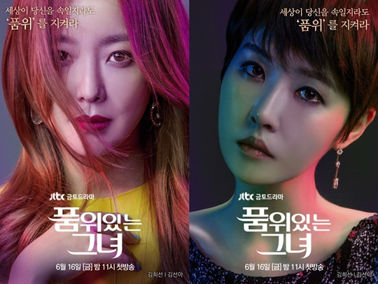 Review Drama Korea Woman of Dignity