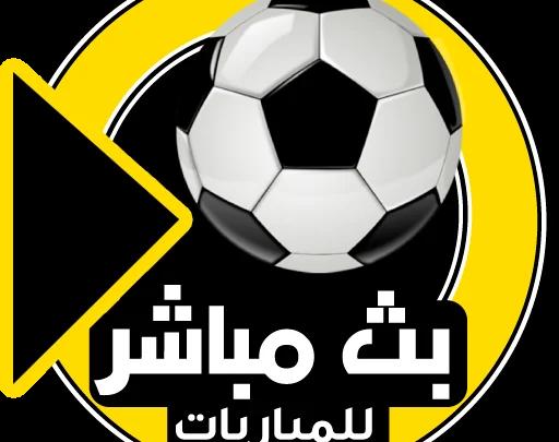 أفضل 5 مواقع عربية للبث الحى للمباريات الرياضية LIVE 2021