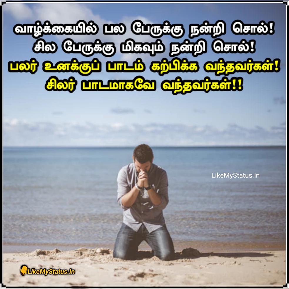 À®µ À®´ À®• À®• À®¯ À®² À®ªà®² À®ª À®° À®• À®• À®¨à®© À®± À®š À®² Tamil Life Quote