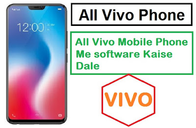 how to flash android phone, how to flash mobile phone with pc, mobile phone ko flash kaise kare, mobile phone me software kaise dale, vivo mobile me software kaise dale