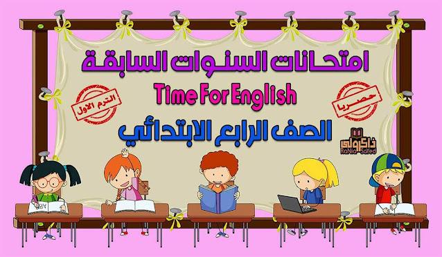حصريا امتحانات السنوات السابقة للصف الرابع الابتدائى لغة انجليزية 2020