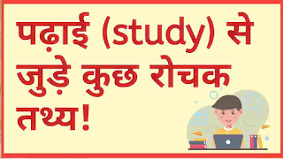 Study facts in hindi, facts about study in hindi