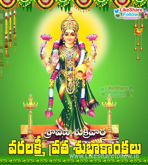 Varalakshmi vratam telugu greetings images wishes online with standing lakshmi maa images with green saree