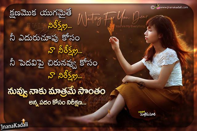 love quotes on telugu, love poetry in telugu, telugu premakavithalu, manikumari love poetry in telugu, telugu love messages