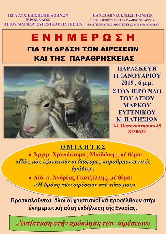 http://epalxeis.gr/wp-content/uploads/2019/01/49236529_558447937956122_5444997767925596160_n.jpg