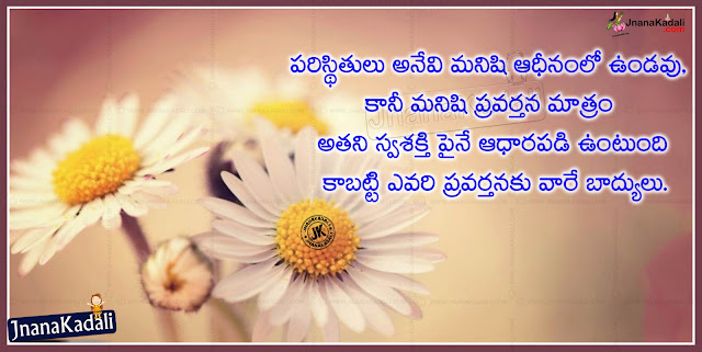 Here is a New Telugu Language Best Goodness Quotations and Character Quotes and Sayings images with Best Thoughts, Inspiring Telugu Goodness Messages Wallpapers, Daily Telugu Happy Good Morning Sayings images, Heart Touching Life Messages and Sayings in Telugu Language, Daily Telugu Goodness Images with Beautiful Wallpapers online.