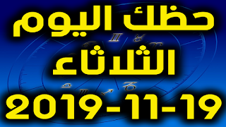 حظك اليوم الثلاثاء 19-11-2019 -Daily Horoscope