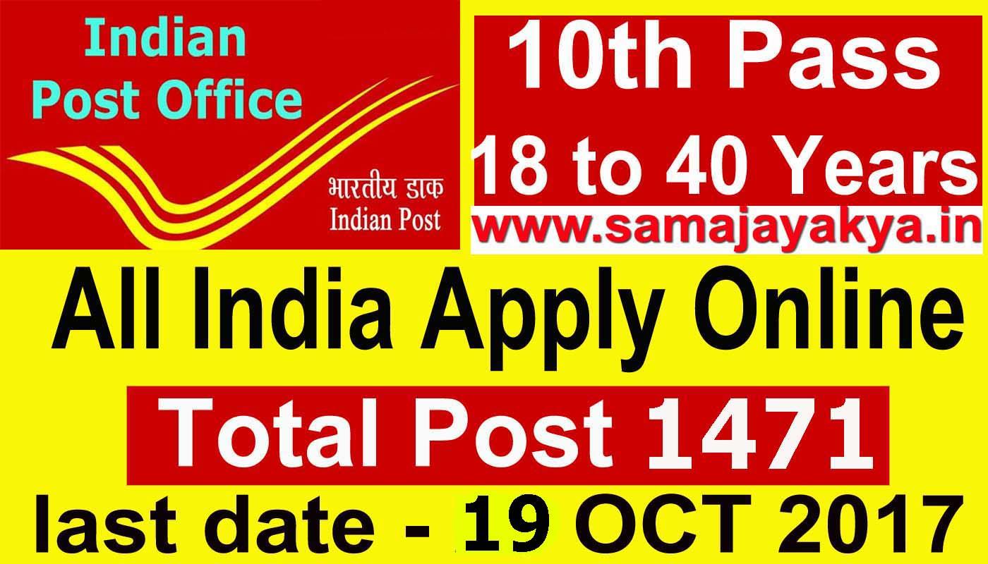 Government%2BJob%2B2017  Th P Govt Job Online Form on