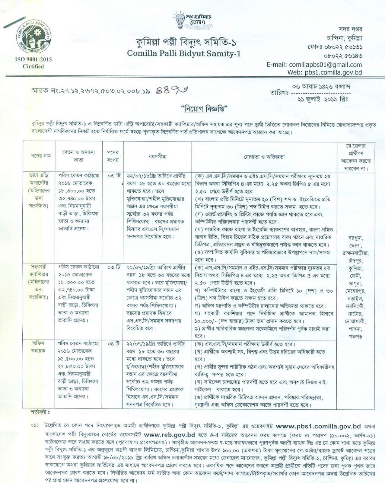 কুমিল্লা পল্লী বিদ্যুৎ সমিতি পিবিএস ২ সার্কুলার