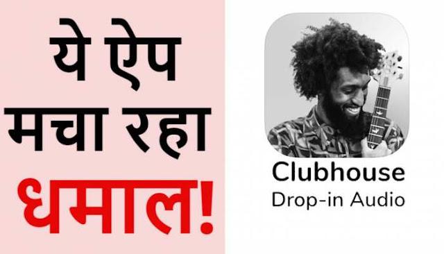 क्या है ये Clubhouse App, जिसने Facebook और Twitter की उड़ा दी है नींद