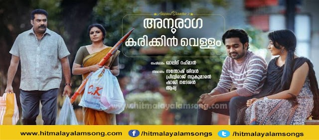 Anuraga Karikkin Vellam Malayalm Movie Song Lyrics-Anuraga Karikkin Vellam