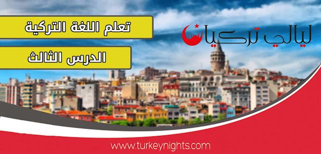 تعلم اللغة التركية - الدرس الثالث