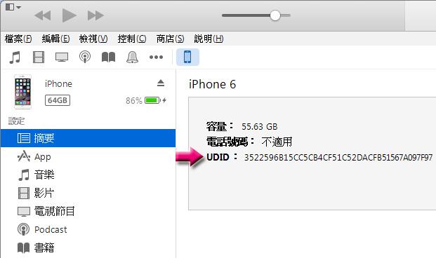 如何查詢自己的iPhone / iPad UDID 識別碼| 愛瘋日報