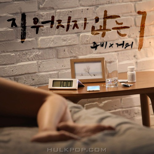 JuB & Gummy – 1 No Reply – Single (ITUNES PLUS AAC M4A)