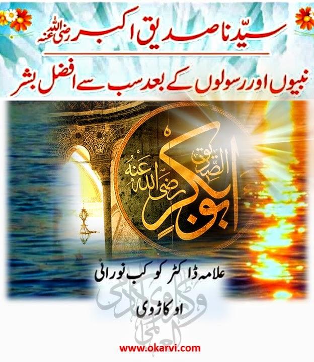 #Abu Bakr