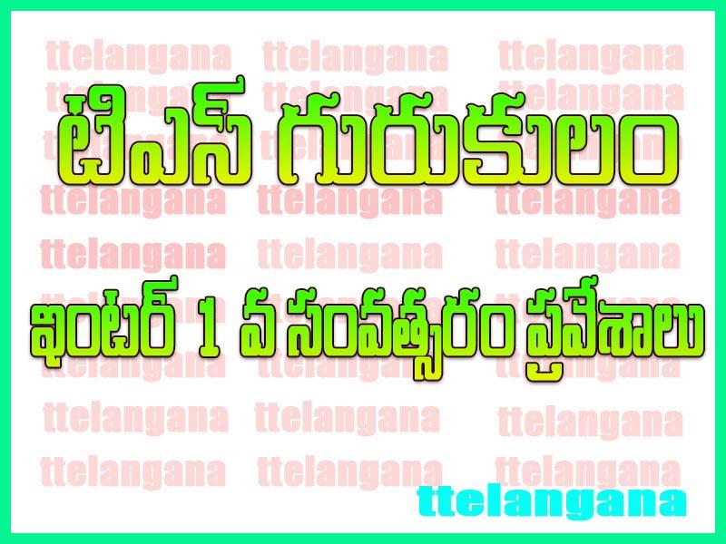 టిఎస్ గురుకులం ఇంటర్ 1 వ సంవత్సరం ప్రవేశాలు 2020 (టిఎస్ గిరిజన సంక్షేమం) TS Gurukulam Inter 1st Year Admissions 2020 (TS Tribal Welfare)