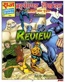 Review-Brahmand-Vikhandan--Pic-3