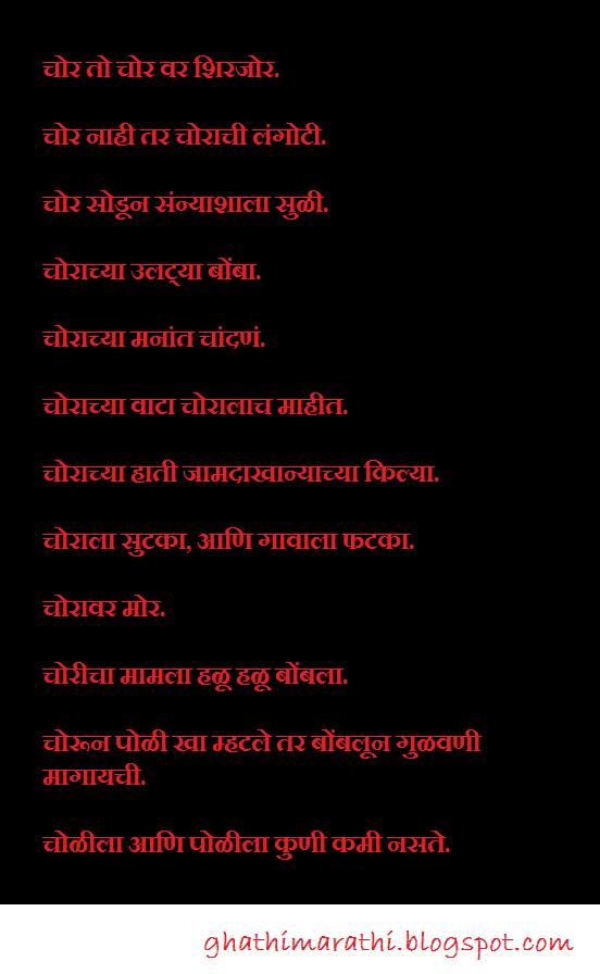 Marathi Mhani With Starting Letter CHA - Marathi Kavita