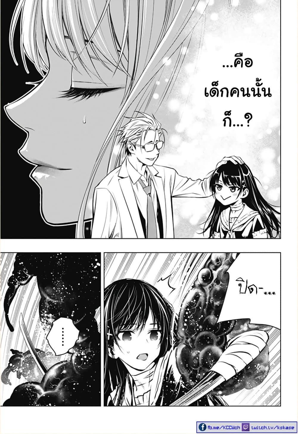 อ่านการ์ตูน Ghost Girl ตอนที่ 9 หน้าที่ 15