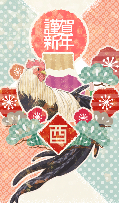 A Happy New Year [Rooster]
