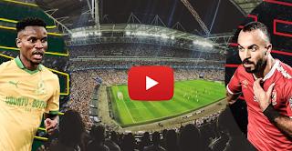 جودة عالية يوتيوب ~ يلا شوت حصري الجديد HD | الأن كورة لايف مشاهدة مباراة الأهلي وماميلودي سونداونز بث مباشر بتاريخ 14-05-2021 دوري أبطال أفريقيا بدون تقطيع جودة عالية