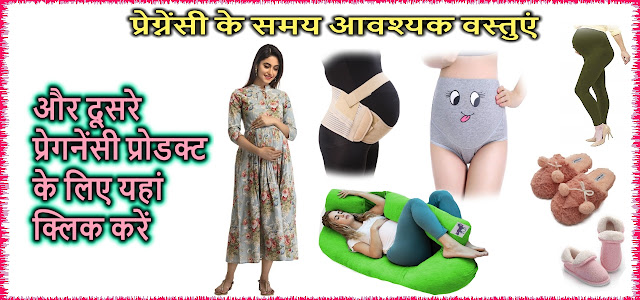 Pregnancy Care items