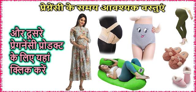 Pregnancy Care items