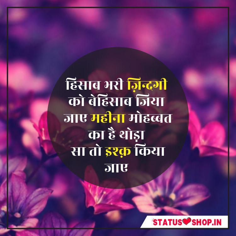 New-Hindi-Shayari