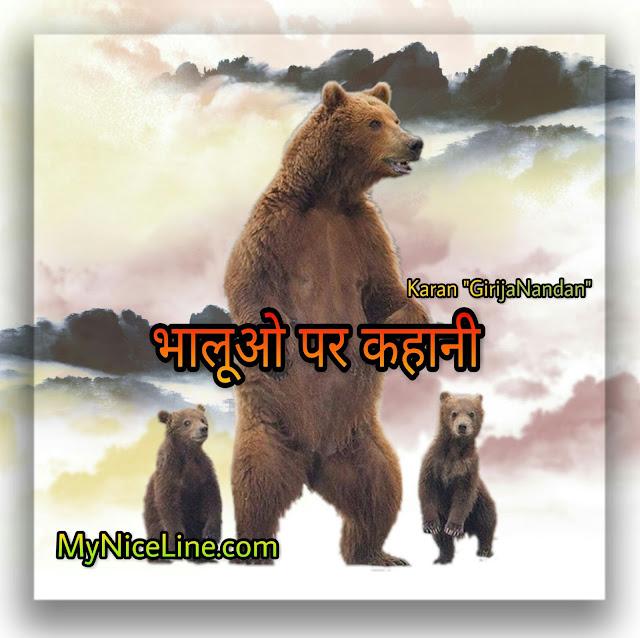 भालूओ पर प्रेरणादायक कहानी | सफलता कैसे पाएं । सफल होने के लिए क्या करें । famous motivational hindi story on the bear | moral short story on the bear in hindi