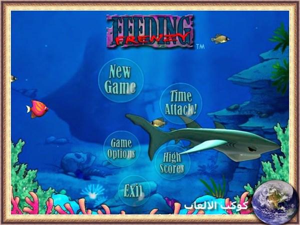 تحميل لعبة اكل السمك للكمبيوتر برابط مباشر
