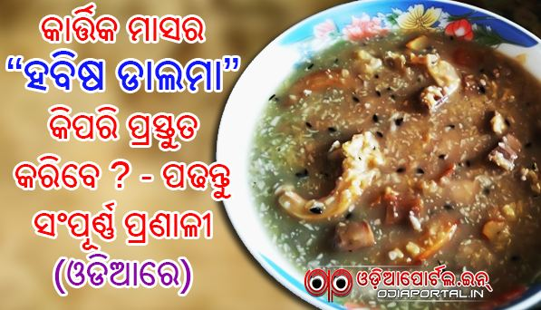 Recipe: How To Prepare *Habisa Dalma* (Complete Step In Odia With PDF)