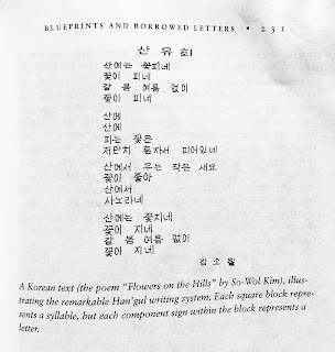 "Page 231. A Korean text (the poem ""Flowers on the Hills"" by So-Wol Kim), illustrating the remarkable Hangul writing system. Each square block represents a syllable, but each component sign within the block represents a letter."
