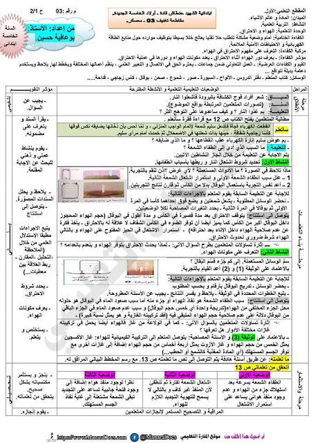 مذكرات درس الهواء و الاحتراق في التربية العلمية للسنة الخامسة 5 ابتدائي PDF