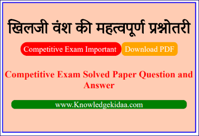 खिलजी वंश की महत्वपूर्ण प्रश्नोतरी | Competitive Exam Important khilji vansh Objective Questions and Answer | PDF Download |