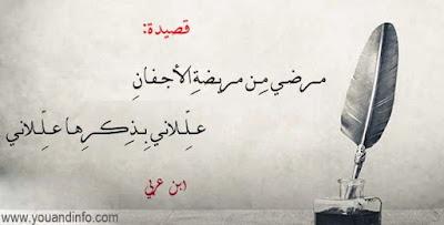 قصيدة مرضي من مريضة الأجفان، عللاني بذكرها عللاني، لابن عربي