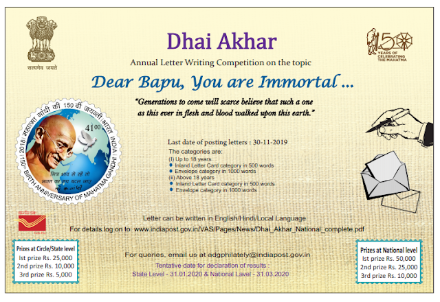 image search result for dhai akhar competition