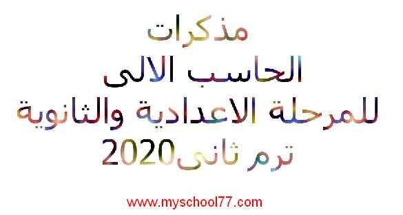 مذكرات الحاسب الالى للمرحلة الاعدادية والثانوية ترم ثانى2020 موقع مدرستى