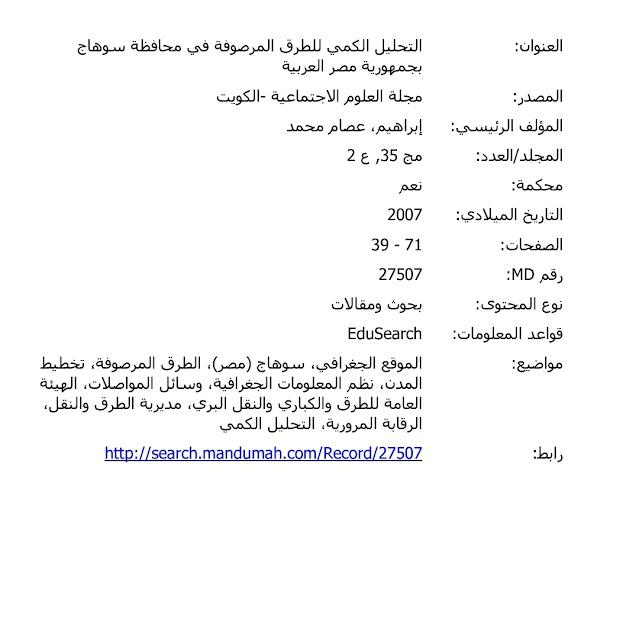 الطرق في محافظة سوهاج