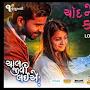 CHAAND NE KAHO AAJE LYRICS - Chal Jivi Laiye | Sachin-Jigar | Love Anthem