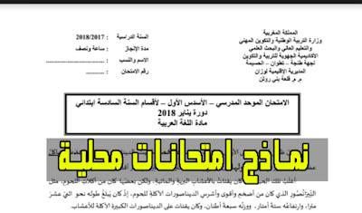 نماذج الامتحانات الموحدة المحلية للمستوى السادس ابتدائي مادة اللغة العربية