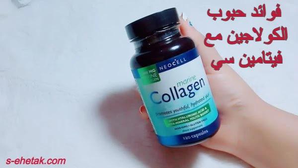 فوائد حبوب الكولاجين مع فيتامين سي