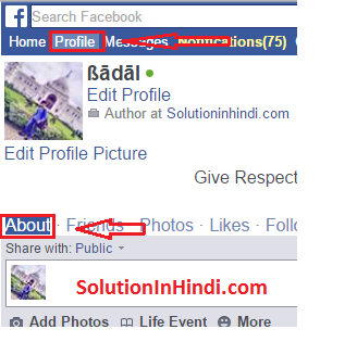 facebook like increase karne ke liye profile me click kare.