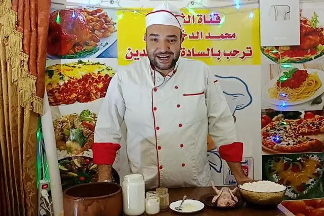 طريقة عمل برام ارز بالحمام الشيف محمد الدخميسي