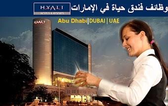 أحدث وظائف فندق حياة في الإمارات لمختلف التخصصات برواتب مغرية