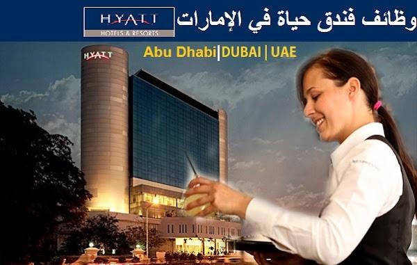أحدث الوظائف الشاغرة بفندق حياة في الإمارات برواتب مجزية