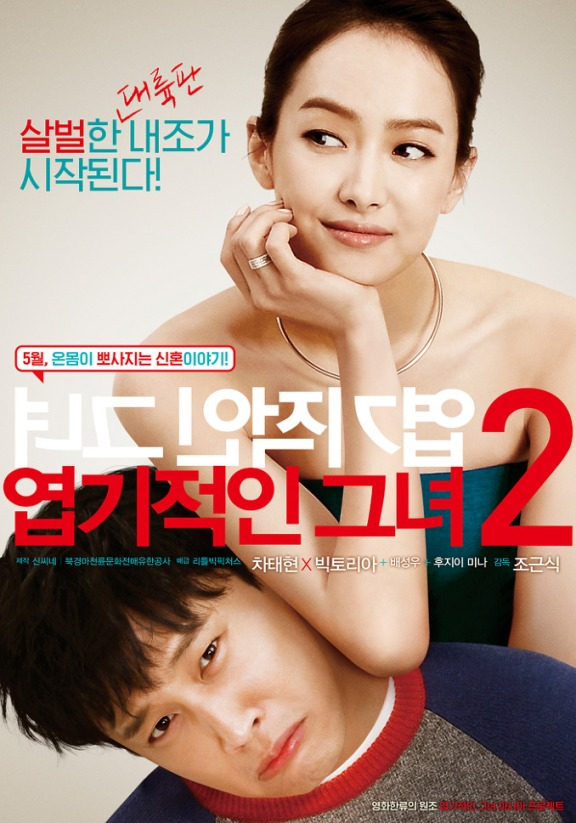 Sinopsis Film Korea 2016: My New Sassy Girl / Yeopgijeogin Geunyeo 2
