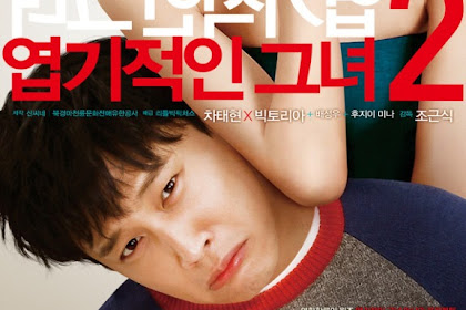 My New Sassy Girl / Yeopgijeogin Geunyeo 2 / 엽기적인 그녀 2 (2016)  Korean Movie