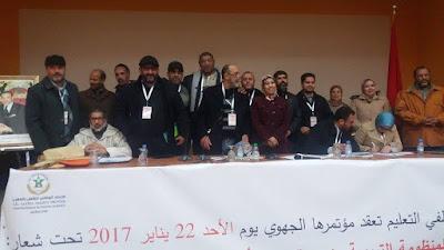الجامعة الوطنية لموظفي التعليم لجهة الرباط سلا القنيطرة تعقد مؤتمرها الجهوي